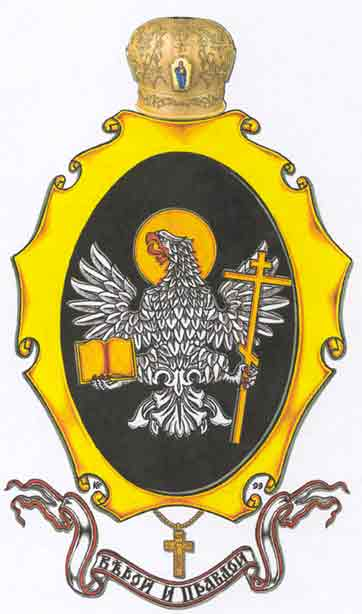 девиз для герба